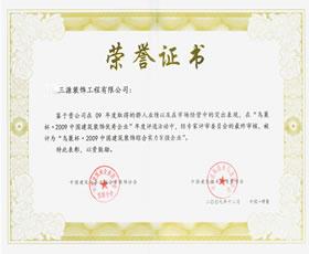 凯欣消防企业荣誉